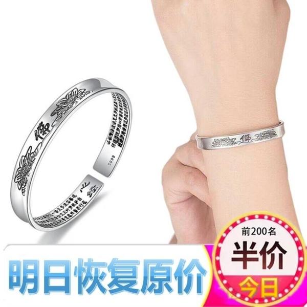 快速出貨 招運純銀手鐲999 女神氣質心經手鐲情侶開口泰銀手環送新年禮物