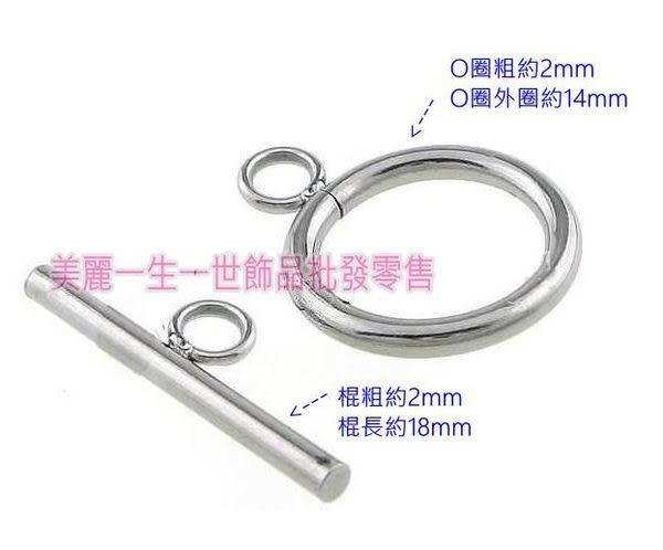 T扣組 (T棍+O扣) 西德白鋼 ~ DIY手鍊項鍊材料配件