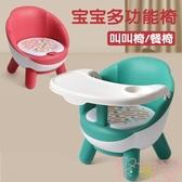 寶寶餐椅多功能凳子嬰兒童椅子家用塑料小板凳【聚可愛】