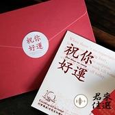 3套 賀卡精致燙金卡片新年祝福文字手帳留言卡明信片信封【君來佳選】