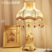 歐式臺燈臥室床頭燈簡約溫馨客廳結婚創意浪漫婚房裝飾家用可調光 NMS造物空間