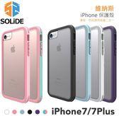 【贈玻璃貼+傳輸線】iPhone 8 7 4.7 plus SOLiDE 邊框 透明背版 防摔殼 矽膠 手機殼 保護殼