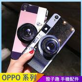 復古相機 OPPO A73 A57 F1S 手機殼 創意個性 相機鏡頭 氣囊伸縮 影片支架 保護殼保護套