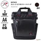 【編號45014】日本ROTHCO Spark 戰術型商務多功能3way 包