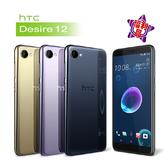 【福利品】HTC Desire 12 3G/32G 5.5吋(外觀近全新_贈玻璃貼+保護殼)