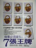 【書寶二手書T1/心靈成長_OTY】做事必須擁有的7張王牌_郝世