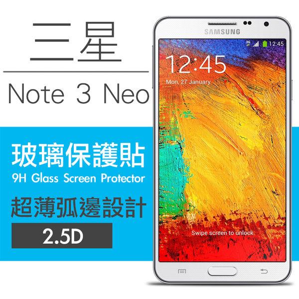 【00385】 [Samsung Galaxy Note 3 Neo] 9H鋼化玻璃保護貼 弧邊透明設計 0.26mm 2.5D