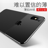 iPhonex手機殼超薄蘋果x磨砂硬殼新款男8X全包10防摔套iPhone X女   LannaS