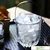 保冰桶 玻璃冰桶 送冰夾家用餐廳小號歐式冷飲洋酒香檳冰塊桶