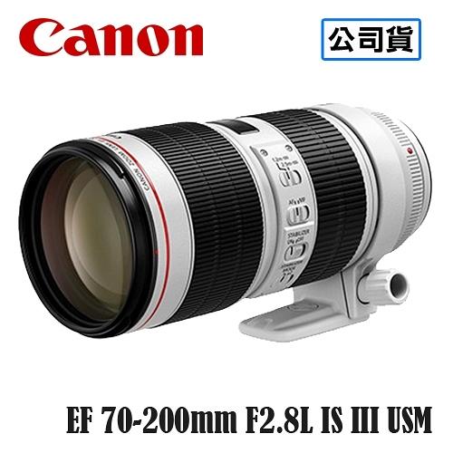 原廠登錄送好禮+清潔組 3C LiFe CANON EF 70-200mm F2.8L IS III USM 鏡頭 台灣代理商公司貨