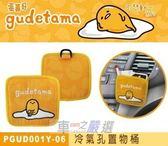 (PGUD001Y-06)日本蛋黃哥 不想動~系列 汽車冷氣出風口置物掛袋【DouMyGo汽車百貨】