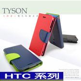 ●【福利品】大都會二代 雙色側翻可立式保護皮套/保護殼/HTC One S Z520E/One SC T528D 保護套