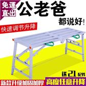 折疊馬凳多功能裝修便攜馬凳刮膩子升降腳手架施工程梯子加厚室內平台 免運直出 交換禮物