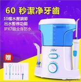 沖牙機 家用電動超聲波洗牙機 便攜式牙齒清潔器潔牙機 jy【快速出貨八折搶購】