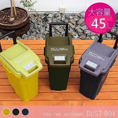 【南紡購物中心】日本 eco container style 機能型戶外拉桿式垃圾桶 45L - 共三色