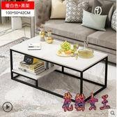 茶幾現代簡約客廳小戶型茶桌茶臺小戶型創意長方形桌子多功能方桌 aj14956【愛尚生活館】