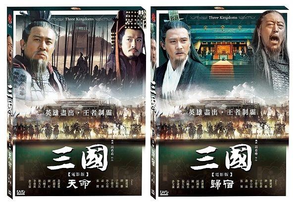 三國 電影版(7+8: 天命+歸宿) DVD ( 陳建斌/陸毅/于和偉/陳好/張博/倪大紅/何潤東/聶遠/林心如