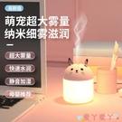 加濕器USB迷你加濕器小型宿舍學生可愛手持辦公室桌面便攜式家用簡易 愛丫