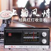 收音機-復古老式老人臺式木質仿古便攜式 提拉米蘇