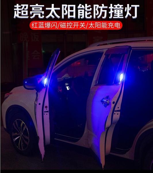 車門LED免接線太陽能警示燈免充電汽車防撞條防追尾燈爆閃感應燈 【年終盛惠】