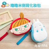 Norns 【嚕嚕米側背化妝包】MOOMIN 嚕嚕米 小不點 慕敏 包包 肩背包