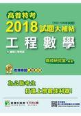 高普特考2018試題大補帖【工程數學】(102~106年試題)