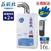 送標準安裝 莊頭北 16L無線遙控數位恆溫強制排氣熱水器 TH-8165FE 桶裝瓦斯