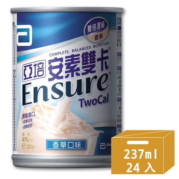 亞培 安素雙卡 (237mlx24入) (箱購) Abbott│飲食生活家