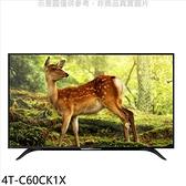 《結帳打9折》SHARP夏普【4T-C60CK1X】60吋4K聯網電視回函贈