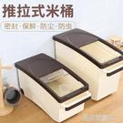 米桶家用放50斤裝米的收納盒大米盒子廚房面粉桶容器米面30儲米箱YTL