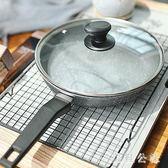 平底鍋麥飯石不粘鍋家用煎鍋牛排煎蛋鍋電磁爐燃氣灶通用 ys9505『美鞋公社』