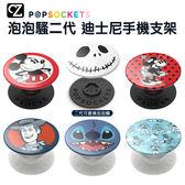 PopSockets 迪士尼 泡泡騷二代 PopGrip時尚手機支架 手機架 氣囊手機支架 米奇 米妮 玩具總動員