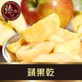 蘋果乾-果乾-250g【臻御行】