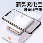 無線行動電源便攜充電器蘋果X快充iPhone XSMax手機iPhoneX專用黑科技熱銷