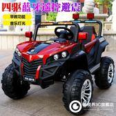 兒童電動車四輪越野汽車遙控可坐人寶寶車子1-3歲4-5小孩車玩具車