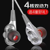 耳塞式耳機 耳機雙動圈HIFI四核超重低音線控帶麥耳機入耳式蘋果安卓手機通用