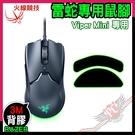 [ PCPARTY ] 火線競技 雷蛇 Razer Viper Mini 毒蝰 Mini 賽事級 0.7厚型 滑鼠貼