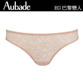 Aubade-巴黎戀人S性感蕾絲三角褲(嫩粉橘)EG