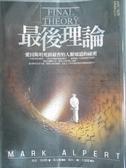【書寶二手書T2/一般小說_LFZ】最後理論_馬克.艾伯特