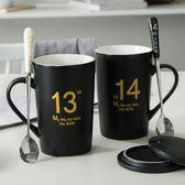 情侶杯 1314創意一對大容量陶瓷水杯帶蓋勺個性可愛咖啡杯  GB708『愛尚生活館』