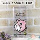 卡娜赫拉空壓軟殼 [蹭P助] SONY Xperia 10 Plus (6.5吋)【正版授權】