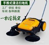 手推無動力工業掃地機器人工廠車間庫房物業道路小型吸塵屑清掃車QM『艾麗花園』