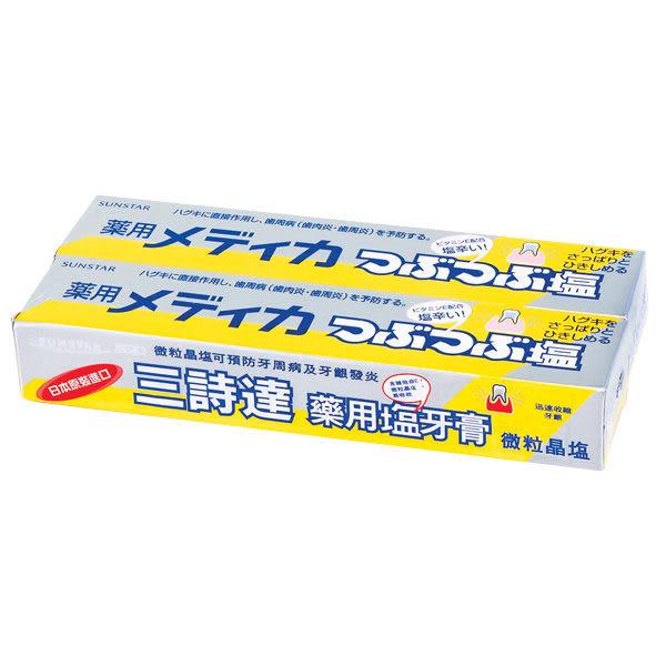 【三詩達】藥用鹽牙膏(微粒晶鹽) 170g*2支