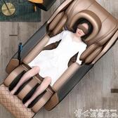 按摩椅 按摩椅家用全身多功能全自動太空豪華艙小型電動推拿沙發器LX7月特惠