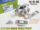 加安 水平把手 LYK603 + 輔助鎖 D261 鋁 硫化銅門 防盜紗門 大門 (60 mm、扁平鎖匙、銀色)