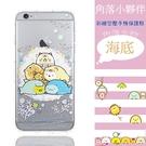 【角落小夥伴】iPhone6/6s Plus (5.5吋) 防摔氣墊空壓保護手機殼(海底)