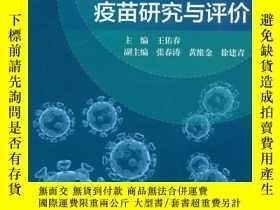 全新書博民逛書店艾滋病疫苗研究與評價Y177675 王佑春 編 科學出版社 ISBN:9787030396105 出版201