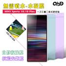 【愛瘋潮】QinD SONY Xperia 10 抗藍光水凝膜(前紫膜+後綠膜) 保護貼 保護膜