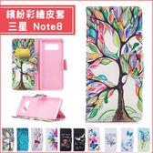 三星 Note8 繽紛彩繪系列皮套 手機套 保護套 內軟殼 插卡 支架 磁扣