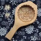 月餅模具艾葉米果青團蒿子?粑粑綠豆糕板印面食烘焙木 優尚良品